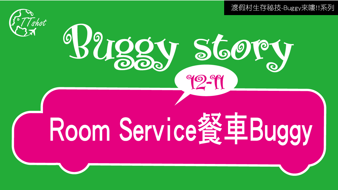 Buggy來嘍!-Room Service餐車Buggy(12-11)